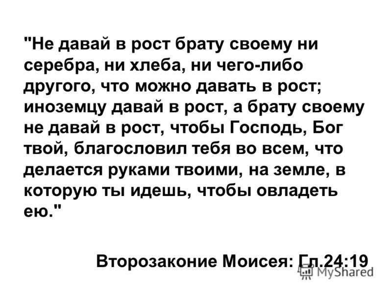Церковная братва получила лицензию от Банка России на занятие ростовщичеством