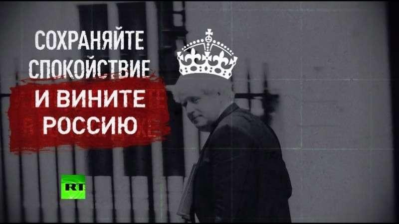 Британский МИД запутался в деле Скрипаля, – издевается RT