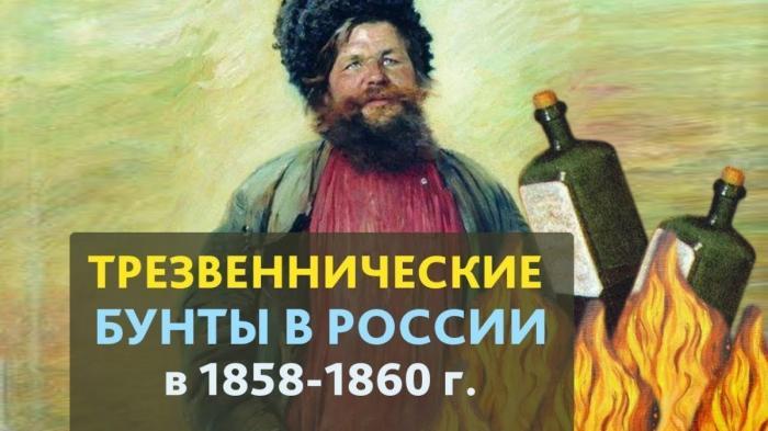 Как крестьяне отказывались спиваться или Трезвеннические бунты в России в 1858-1860 годах