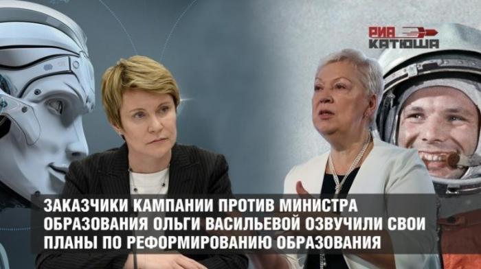 Заказчики травли Ольги Васильевой озвучили свои планы по уничтожению образования