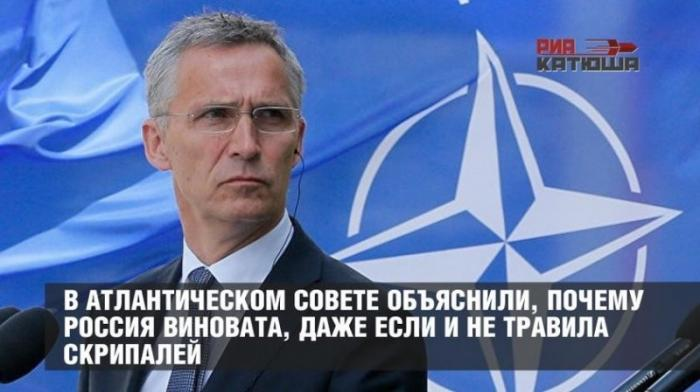 В НАТО объяснили, почему Россия виновата, даже если и не травила Скрипалей