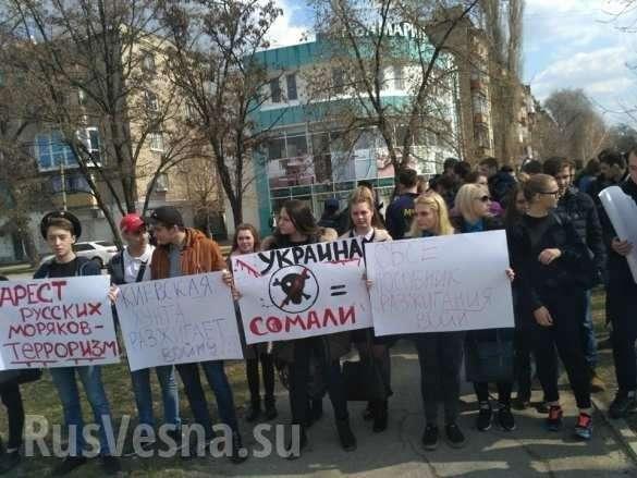 В ЛНР пикетируют офис ОБСЕ, требуя освободить российских моряков из лап украинских пиратов | Русская весна