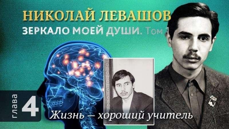 Николай Левашов. Жизнь – хороший учитель. Книга «Зеркало моей души»