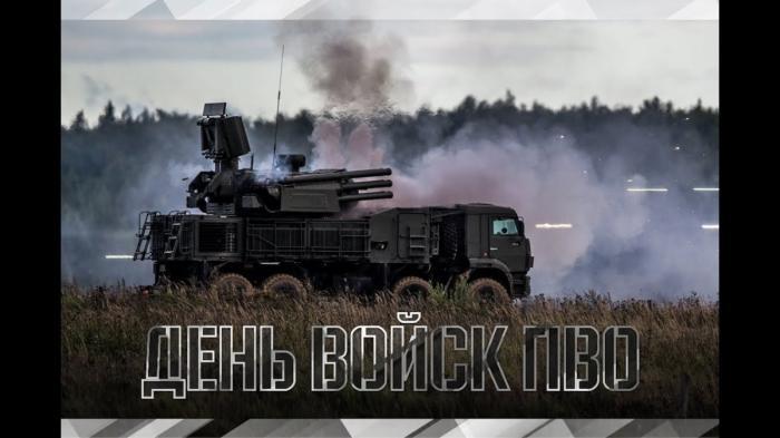 Войска противовоздушной обороны России отметили свой день