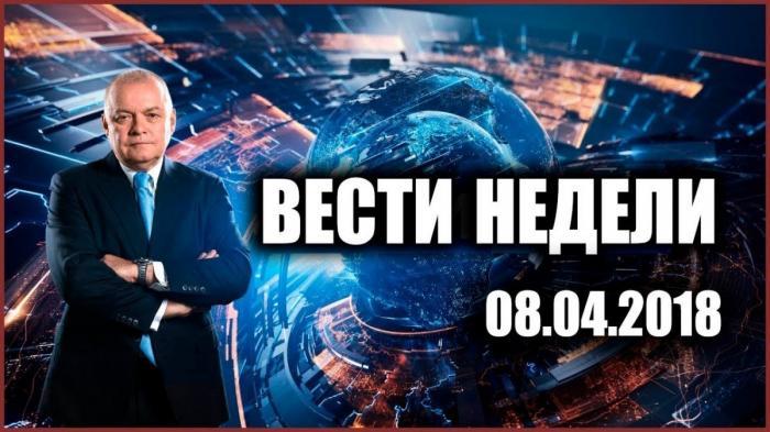 «Вести недели» с Дмитрием Киселёвым, эфир от 08.04.2018 года