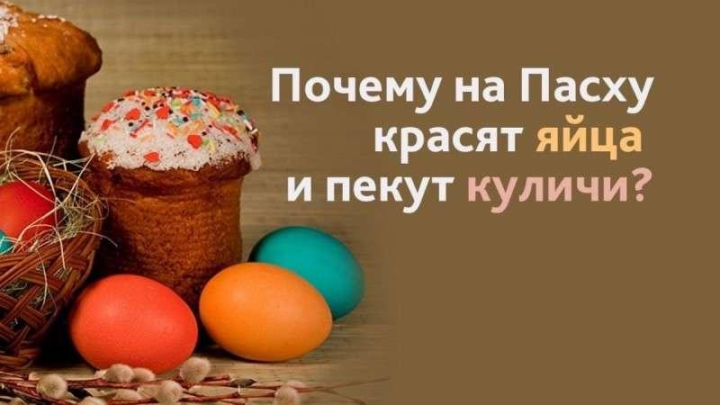 Почему на Пасху красят яйца и пекут куличи?