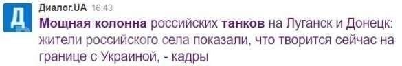 «Мощная колонна российских танков вошла в Украину!» – укрохунта паникует   Русская весна