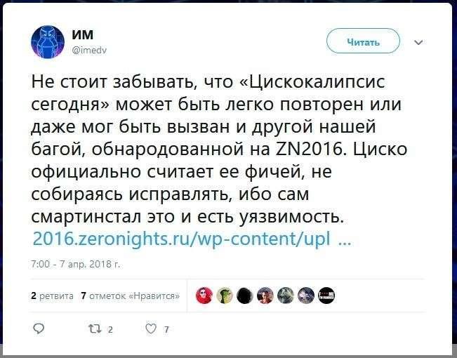 Кибервойна: Атака на Рунет и импортозамещение
