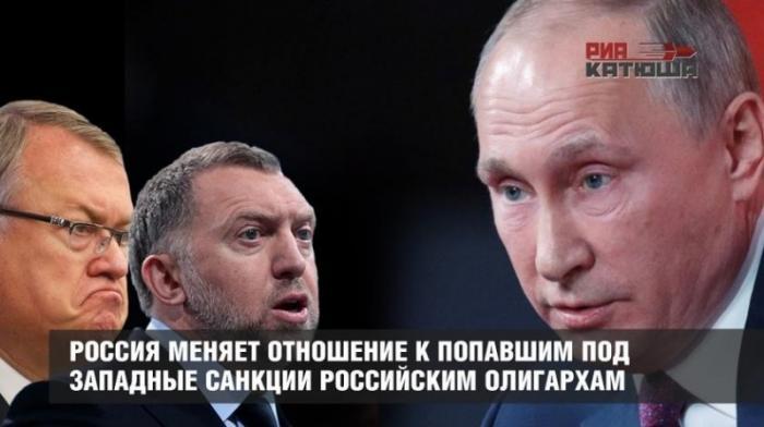 Россия меняет отношение к попавшим под западные санкции жуликам миллиардерам