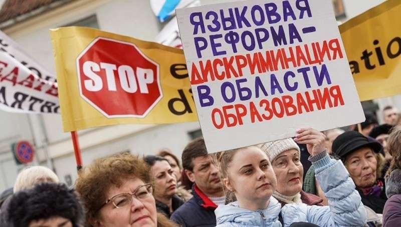 Русская община Латвии защищает свои школы и свой родной язык: «молчать нельзя!»