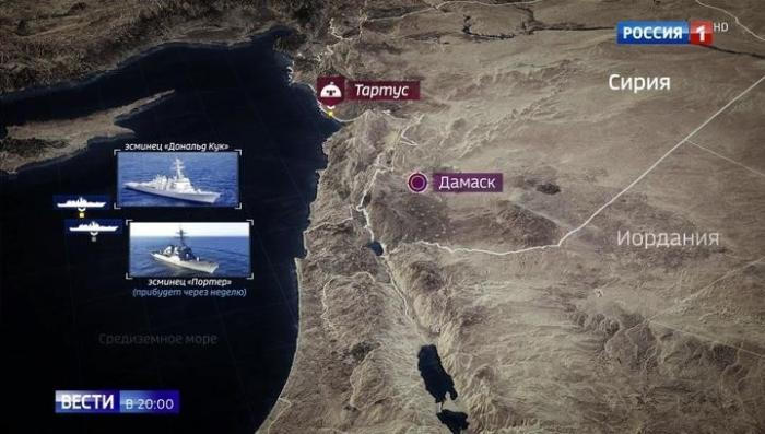 Два эсминца США приблизились к Сирии на расстояние ракетного удара
