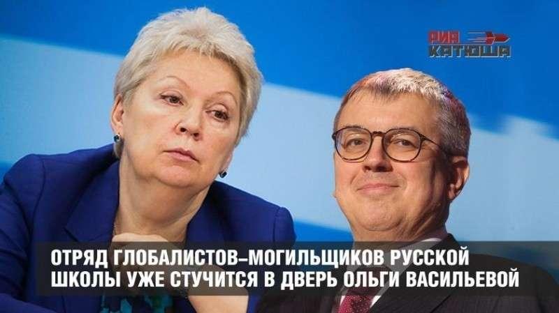 Русофобы могильщики русской школы уже стучатся в дверь Ольги Васильевой