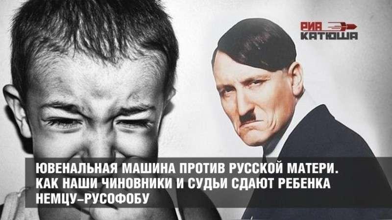Ювенальная юстиция против русской матери. Как наши чиновники отдают ребёнка немцу-русофобу