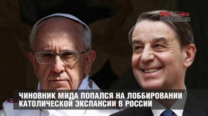 Чиновник МИД РФ попался на лоббировании ватиканской религиозной пропаганды в России