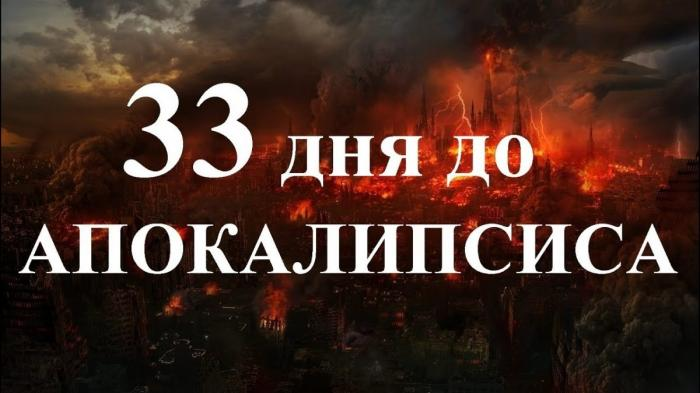Сирия, Украина, Израиль: 33 дня до Апокалипсиса!