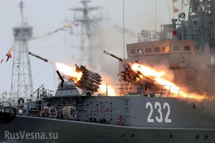 ВМФ России закрыли прибрежные районы Сирии и начали ракетные стрельбы