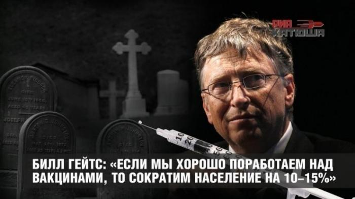 Билл Гейтс: «хорошо поработав над вакцинами, мы сократим население на 10-15%»