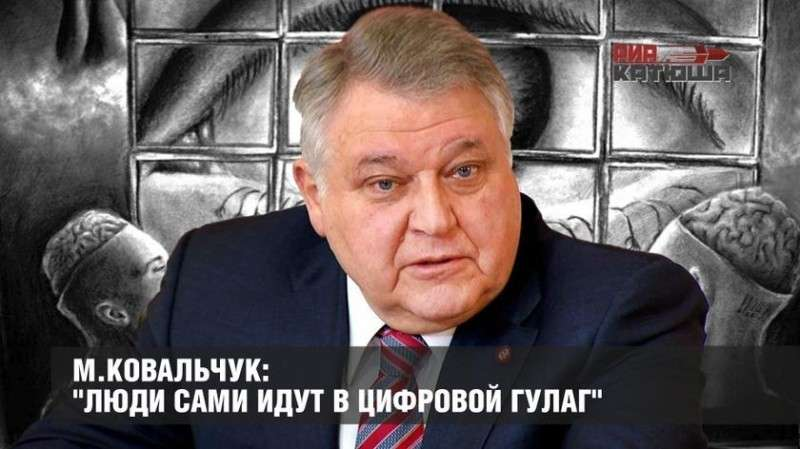 М.Ковальчук: