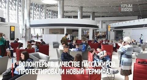 Росавиация разрешилаввод вэксплуатацию нового терминала аэропорта Симферополь