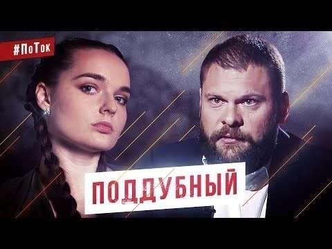 Евгений Поддубный – о Владимире Путине, Сирии и гражданской войне на Украине