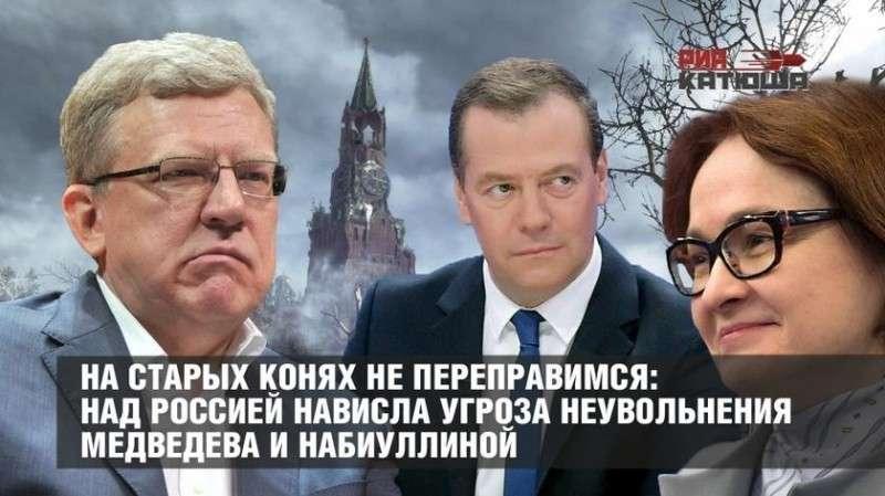 Над Россией нависла угроза сохранения вредителей в правительстве