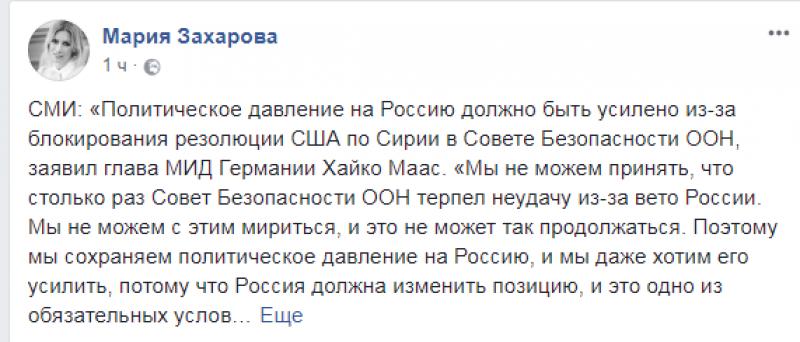 Мария Захарова: мир на Земле поддерживается благодаря праву вето России в ООН