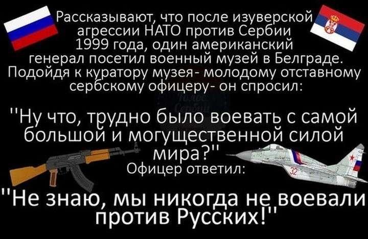 Впечатляющие примеры любви сербов к русским и нашей стране