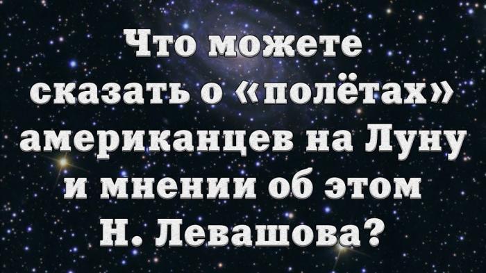 Был ли «полёт» американцев на Луну? Мнение об этом Николая Левашова