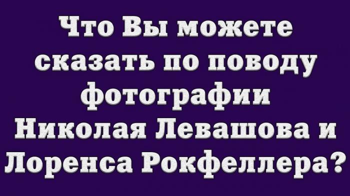 О фотографии Николая Левашова и Лоренса Рокфеллера