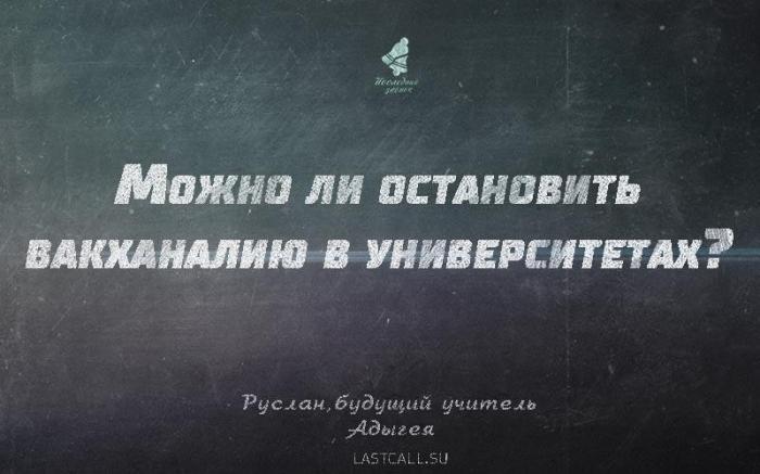 В российских университетах вакханалия переходит всякие границы