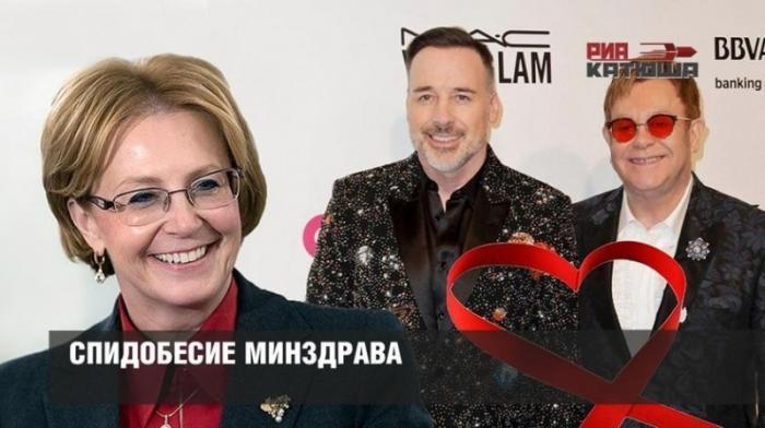 Продажные чиновники русофобы инквизиторскими методами рекламируют СПИД