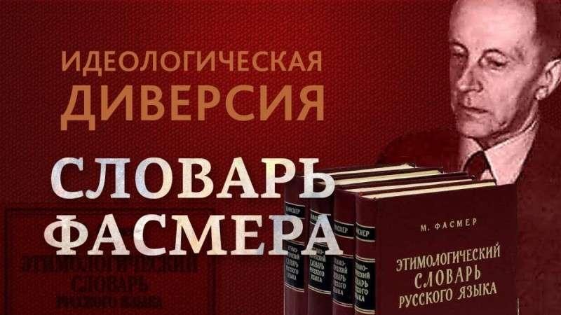 Словарь Фасмера – идеологическая диверсия против русского народа