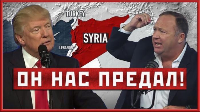Удар по Сирии – ложь и предательство Дональда Трампа, негодует Алекс Джонс