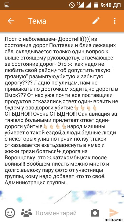 В Омске дикие чиновники выдают жалобы на плохие дороги за экстремизм