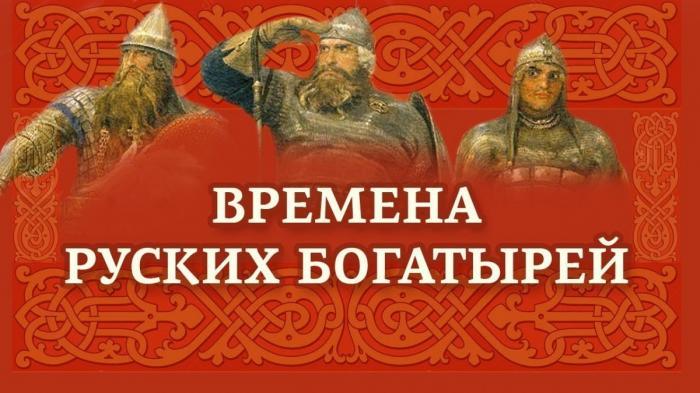 Муромец, Никитич и Попович – времена русских богатырей