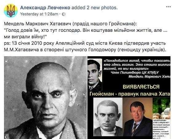 Прадед Гройсмана был членом ЦК КП(б)У и одним из организаторов геноцида славян
