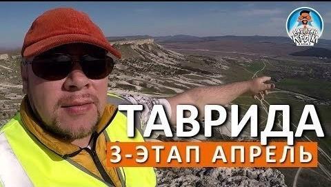 Трасса Таврида строительство 3 этапа: Белая скала и Суворовский дуб