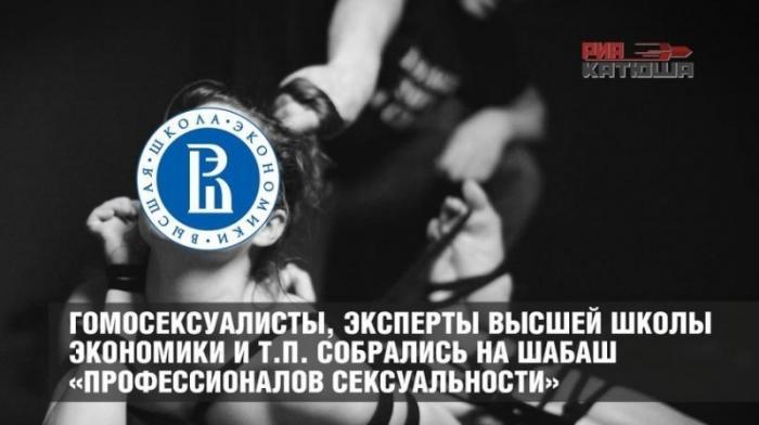 Извращенцы из Высшей школы экономики собрались на шабаш «профессионалов сексуальности»