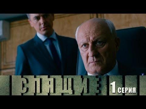 Спящие. Сериал 1-8 Серия. Методичка подрывной работы пятой колонны в России