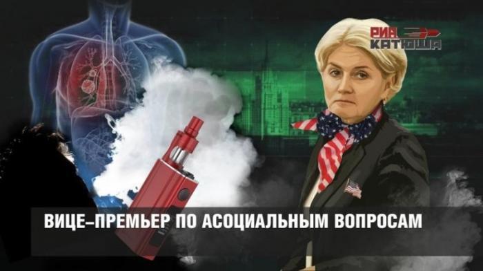 Ольга Голодец – вице-премьер по асоциальным вопросам и вредитель по совместительству