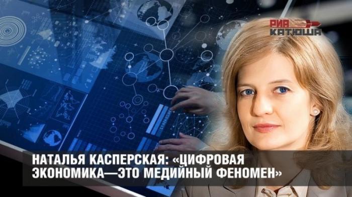 «Цифровая экономика – это информационный пузырь» – Наталья Касперская