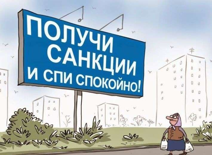 И снова санкции против России. А то что-то давно не было