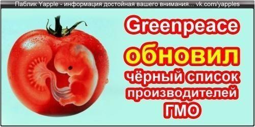 Чёрный список производителей ГМО отравы согласно новых данных Гринпис
