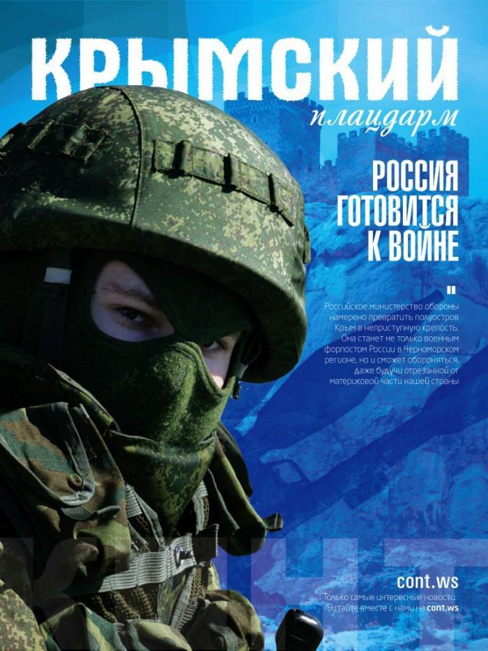 Крымский плацдарм: Россия готовится к войне