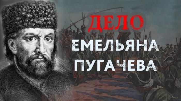 Дело Емельяна Пугачёва. Фальсификация истории России