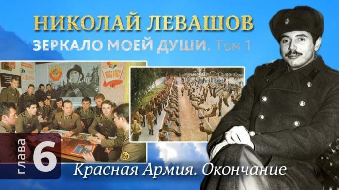 Автобиография Николая Левашова. Красная Армия. Окончание
