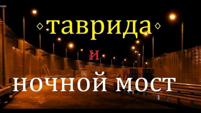 Крымский мост и трасса «Таврида» ночью, апрель 2018