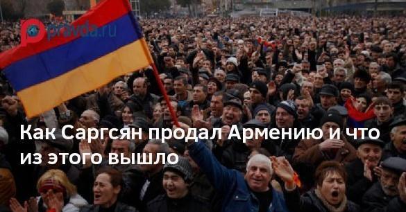 Революция в Армении – результат того, что Саргсян продал страну Западу
