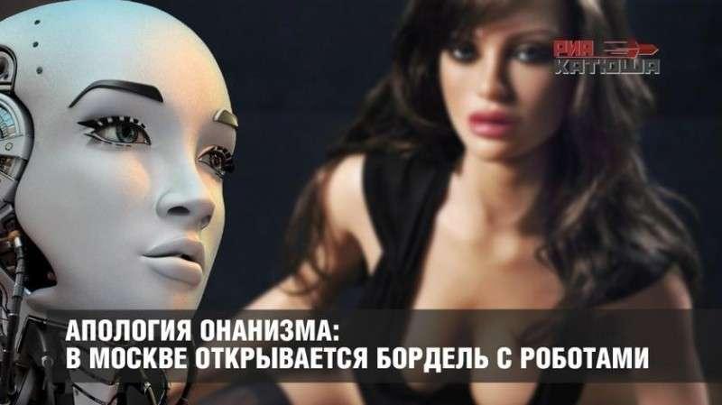 В Москве бордель с роботами послужит первой ласточкой в конвейере легального разврата