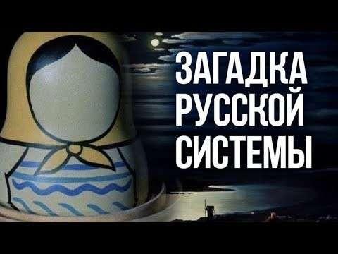 Русская культура уникальна. В чём её отличие от всех остальных